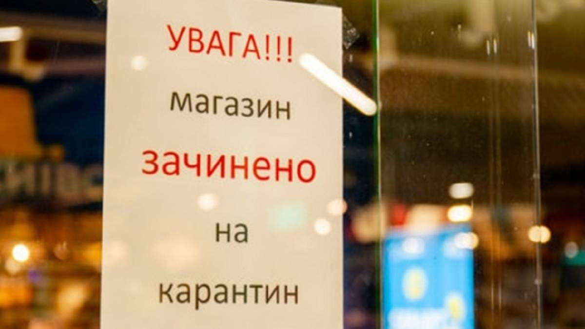 Сколько потеряла экономика Украины от карантина выходного дня