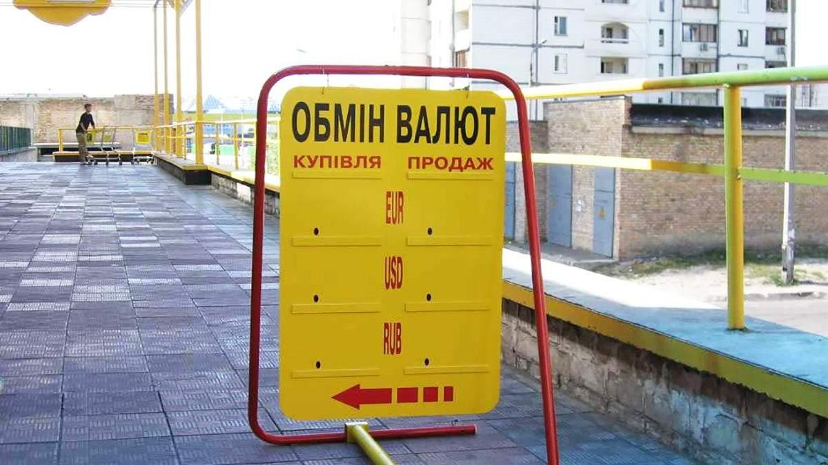 Курс долара до гривні в обмінниках України – 10 грудня 2020