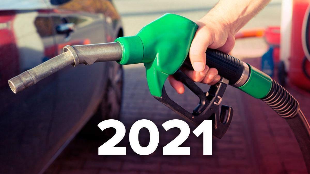 Ціни на бензин у 2021: прогнози та чинники, що впливатимуть на вартість