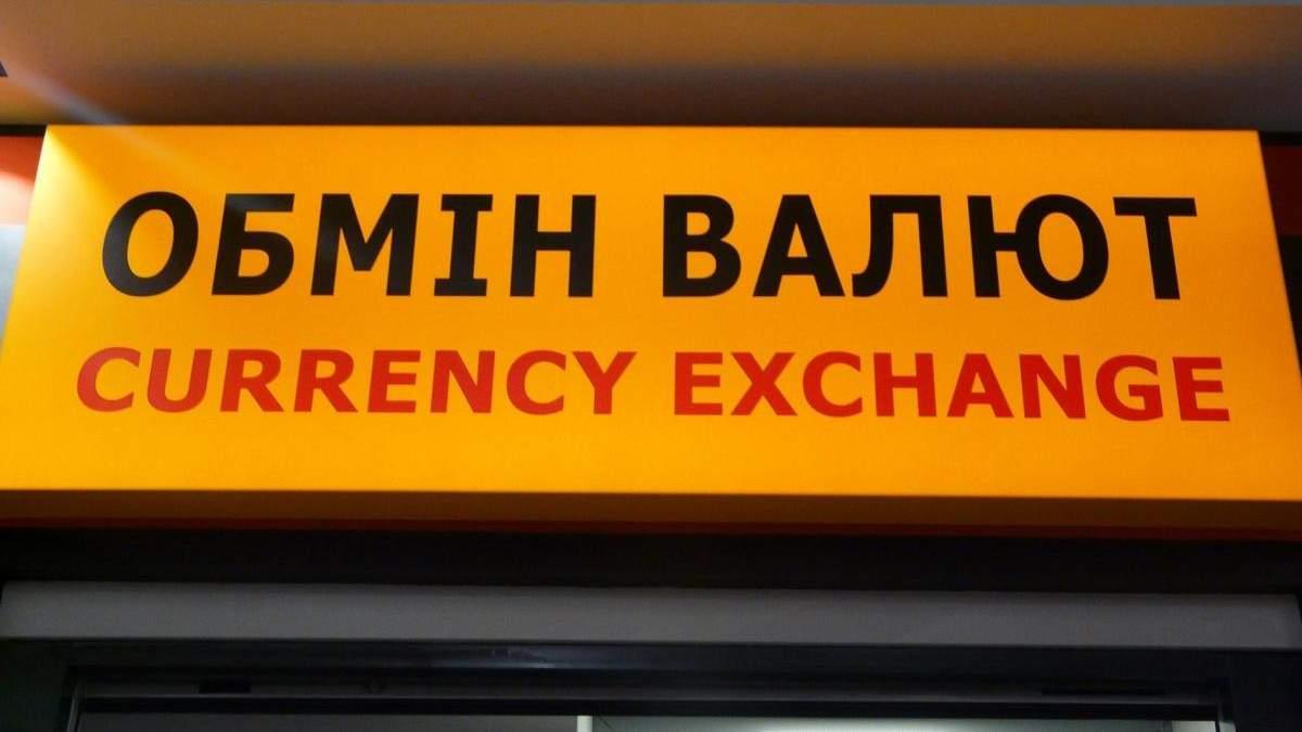 Каков курс доллара и евро в обменниках Украины 15 декабря