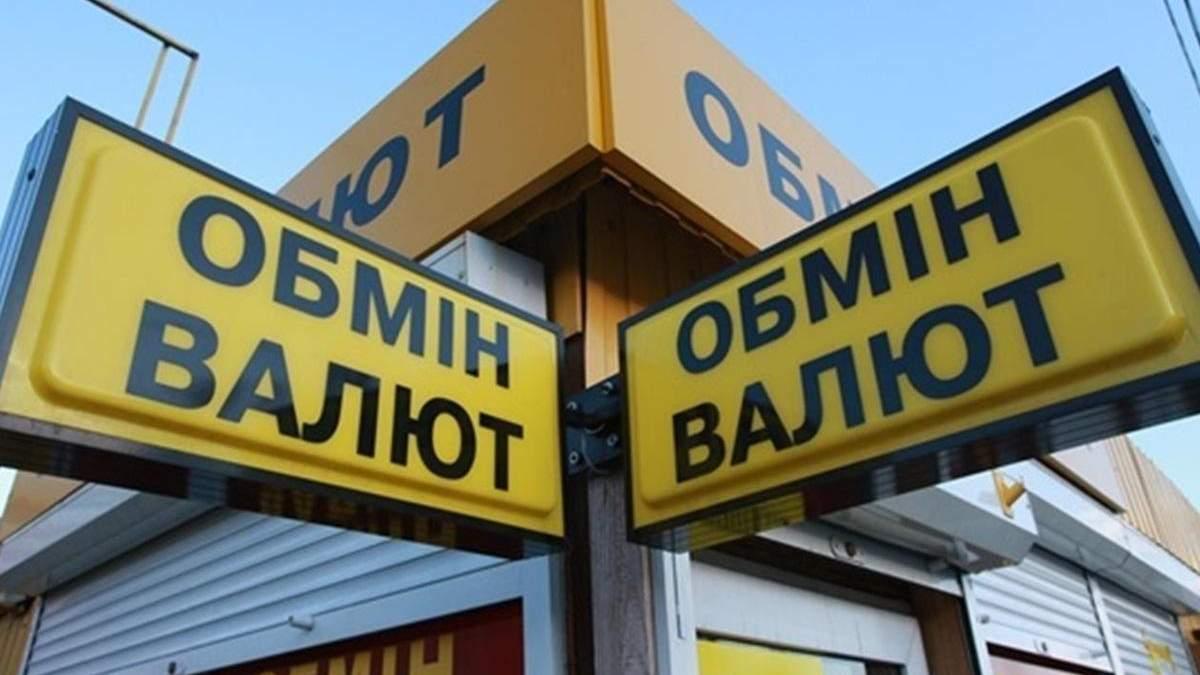 Какой курс доллара и евро в обменниках Украины 16 декабря