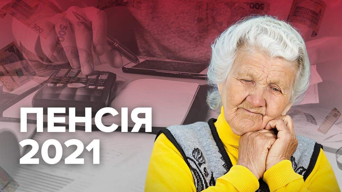 Стаж для пенсии в 2021 году, Украина: сумма, если не хватает стажа