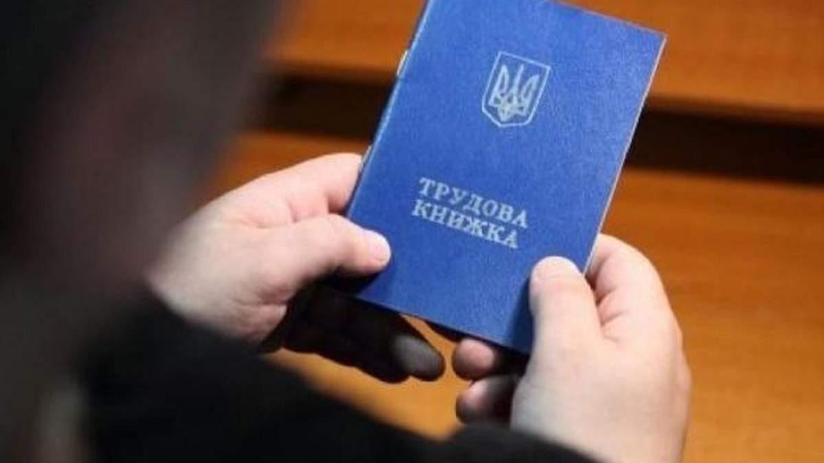 Скільки в Україні безробітних: нова статистика