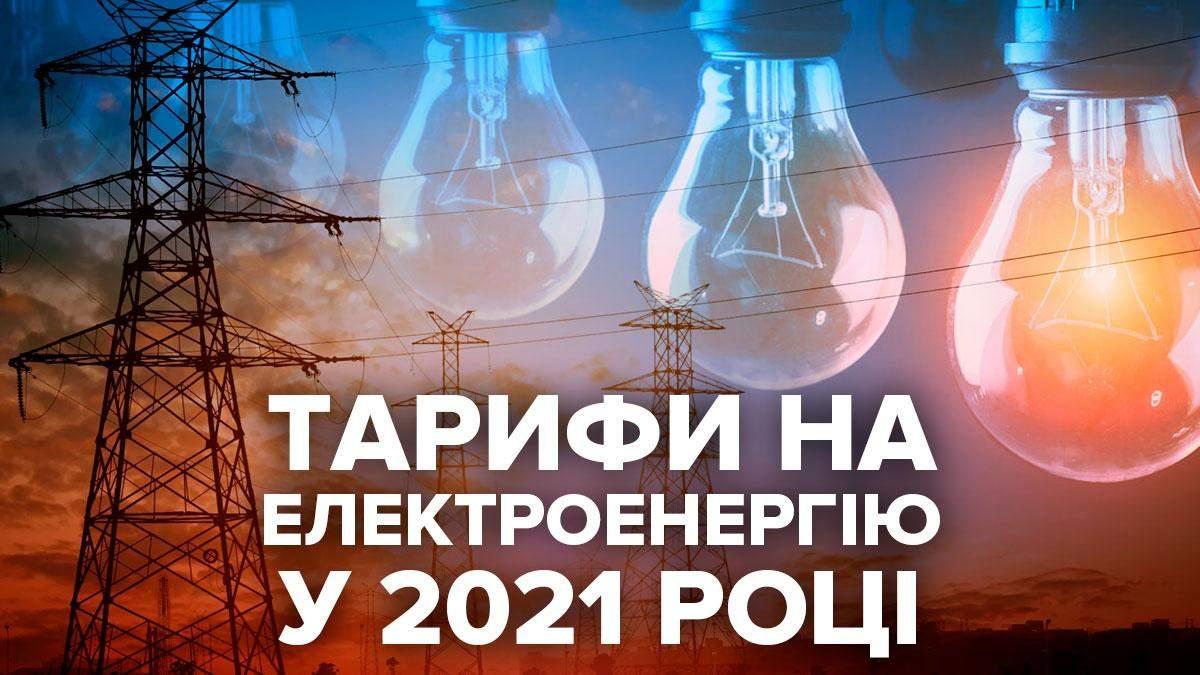 Тарифи на електроенергію в Україні 2021: що зміниться для населення