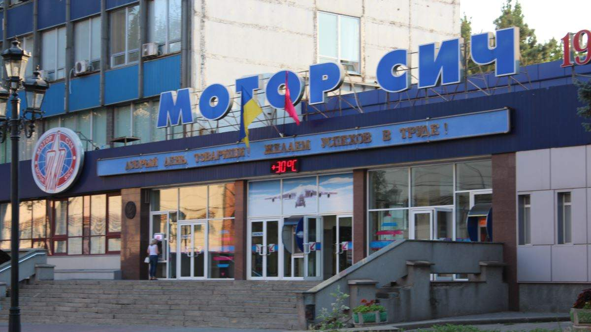 США ввели санкции против компании Skyrizon - инвестора Мотор Сичи