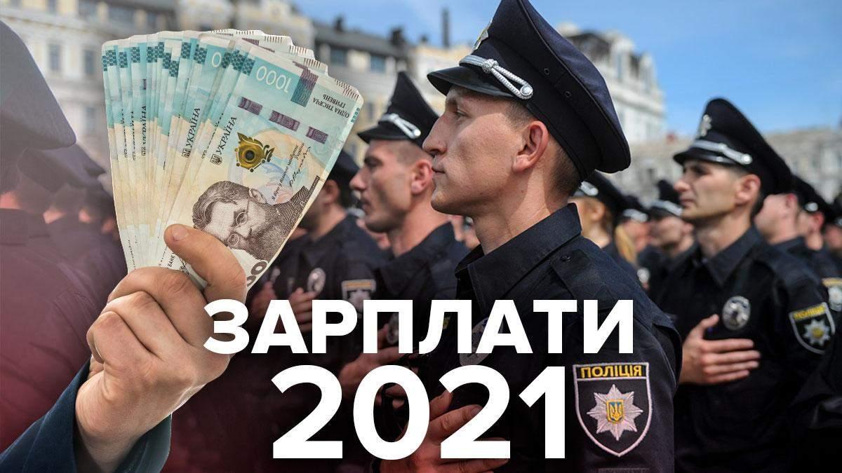 Зарплати поліції в Україні у 2021: розмір середньої та нерівність в галузі