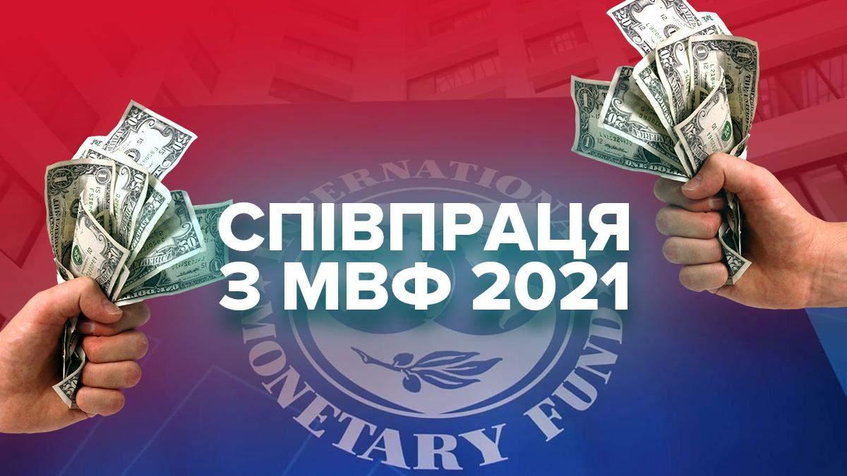 Украина и МВФ в 2021