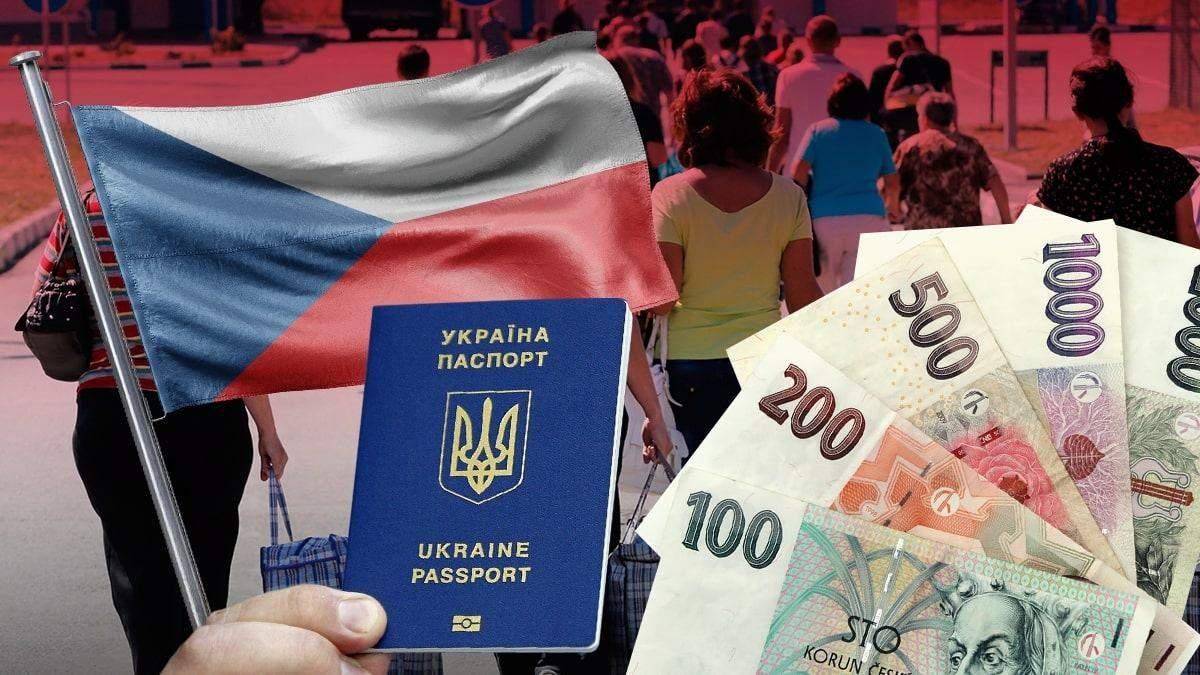 Соцвыплаты для украинцев в Чехии