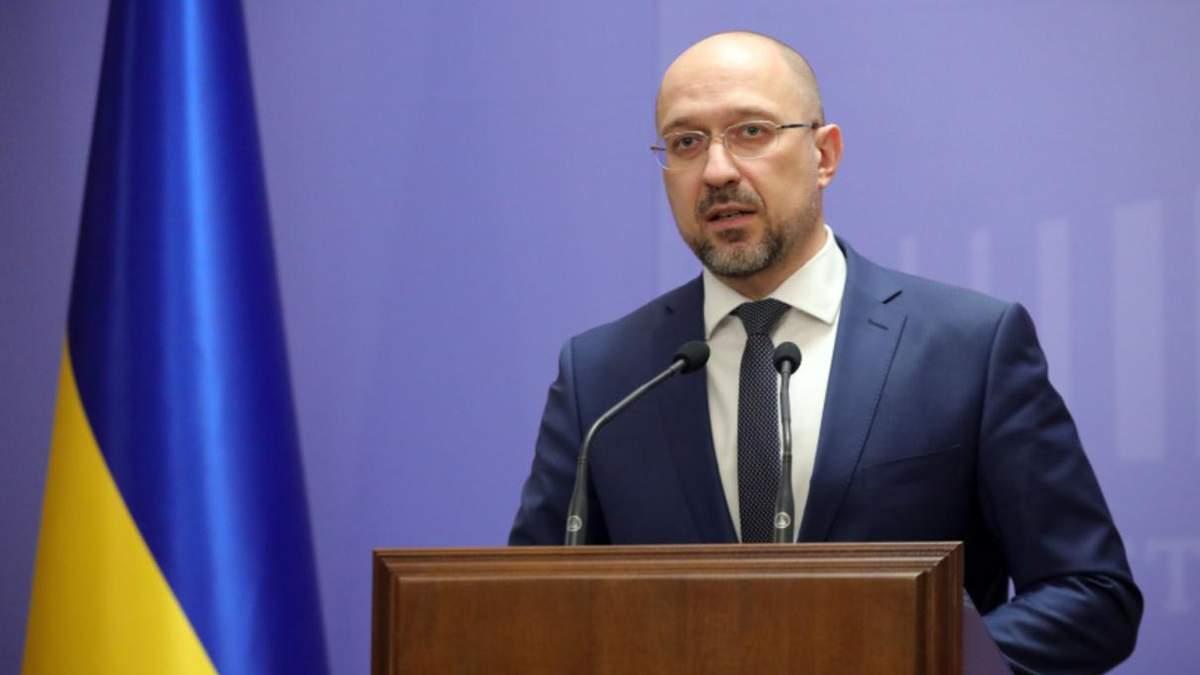 Прем'єр Шмигаль про створення Бюро економічної безпеки