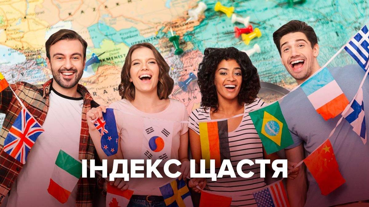 Индекс счастья 2020: почему скандинавы счастливы, а украинцы нет