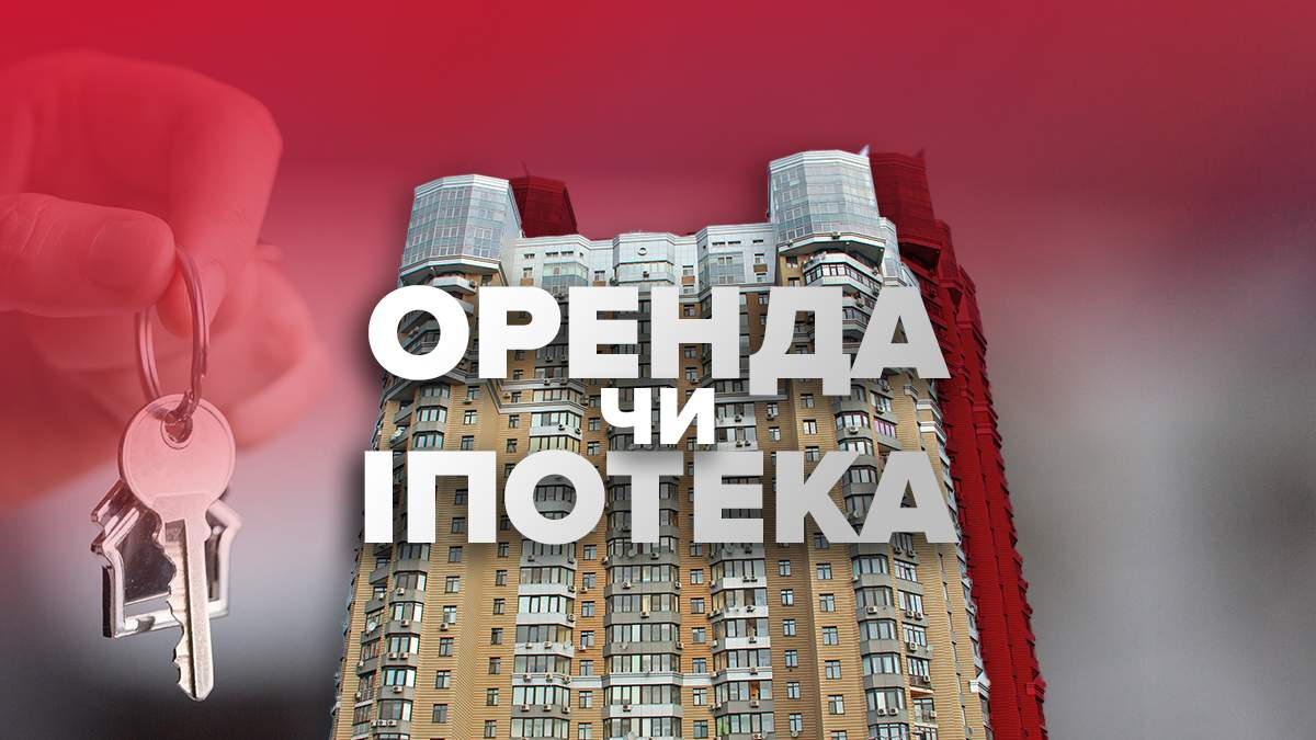 Ипотека или аренда в Киеве: что выгоднее в 2021 году – сравнение