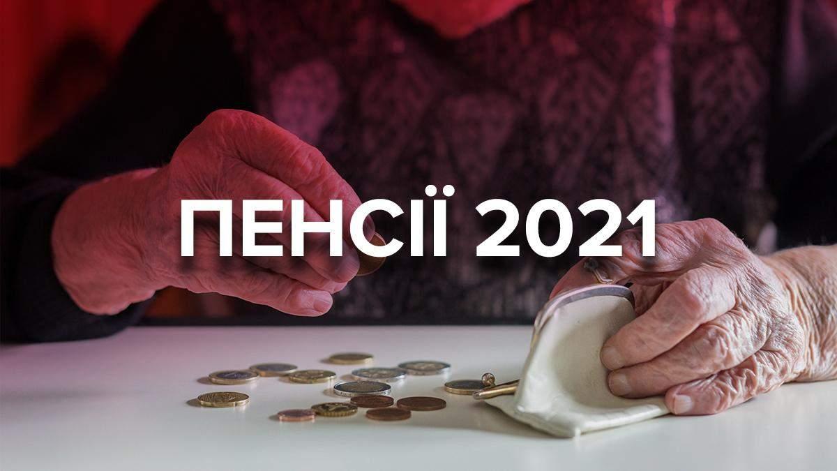 Пенсія 2021 в Україні: розмір пенсій, індексація, надбавки та пенсійний вік