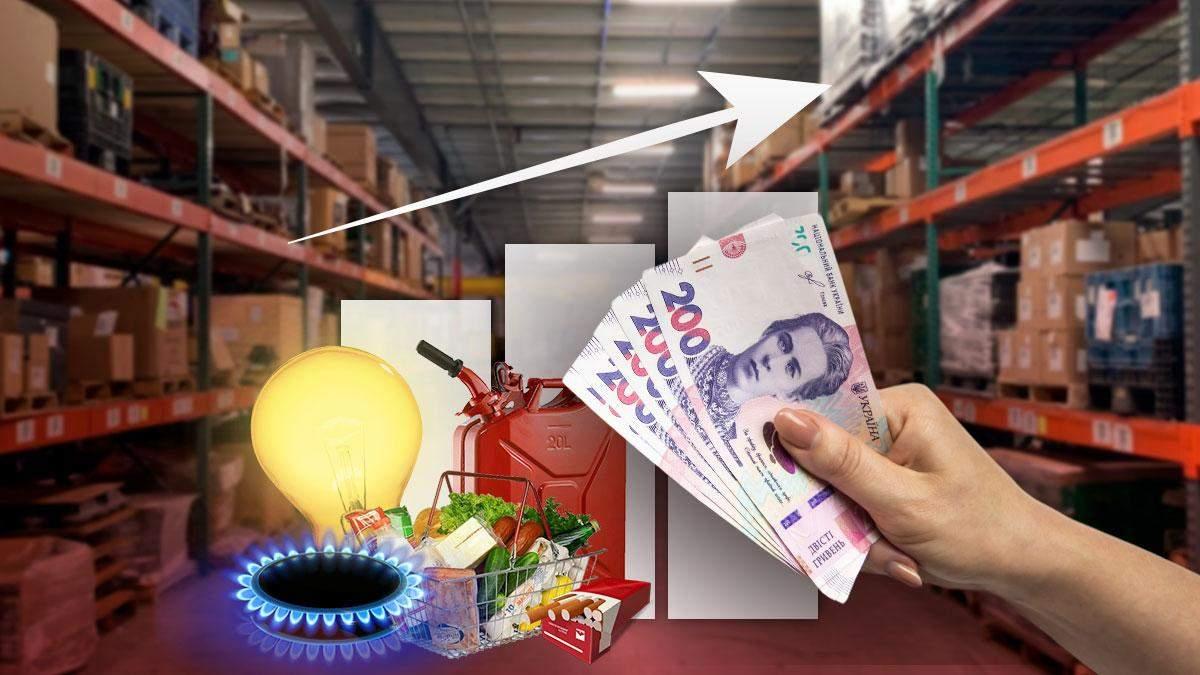Инфляция в Украине в 2021 году: прогноз, как вырастут цены