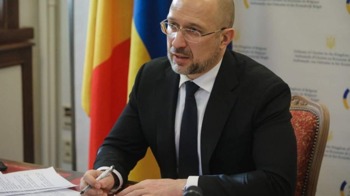 Шмыгаль рассказал об основной стратегии Украины: какие направления