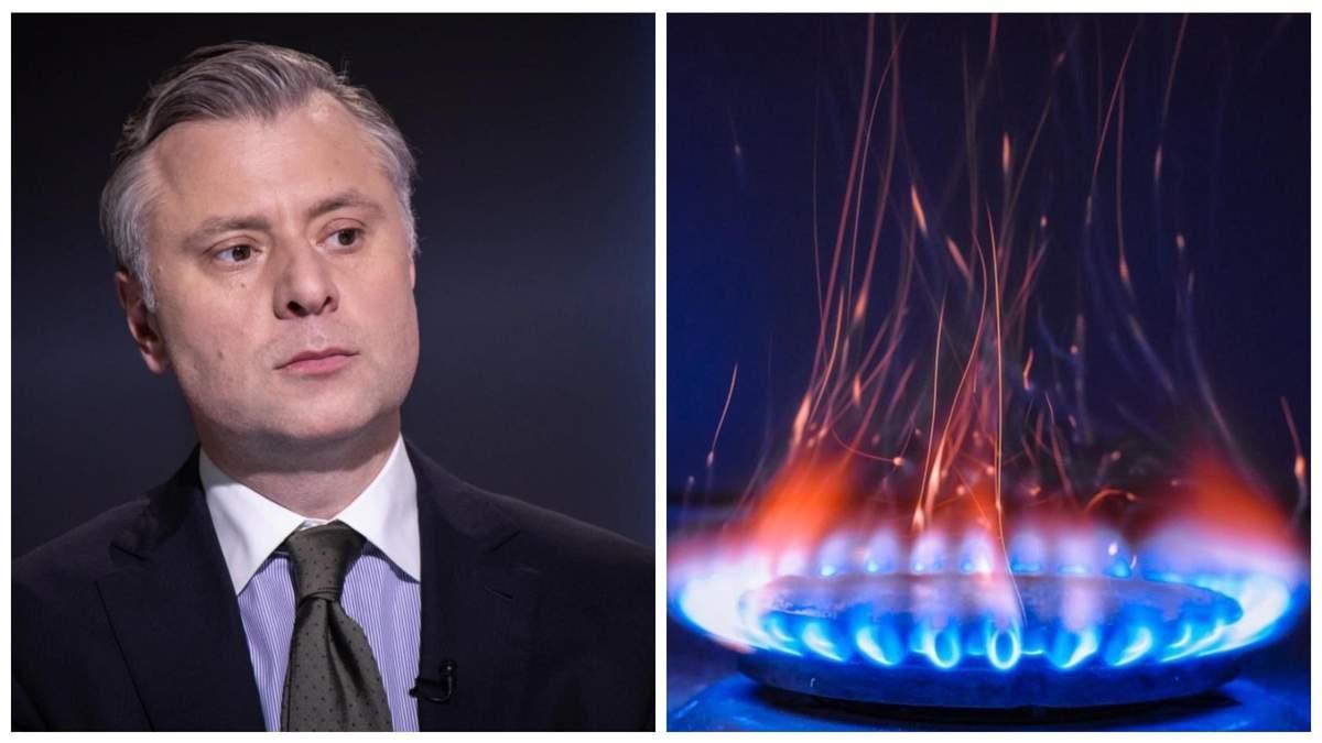 Платежки за газ для украинцев могут снова объединить в одну – Витренко