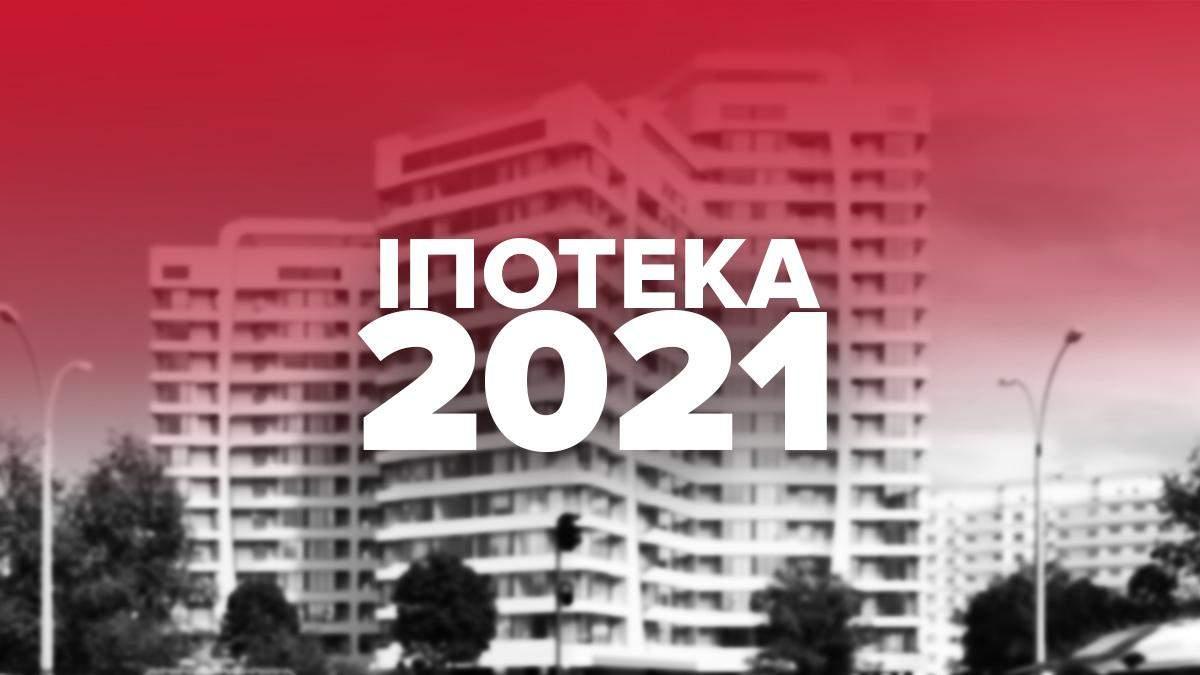 Низкая цена на ипотеку, Украина 2021 – насколько это реально: обзор