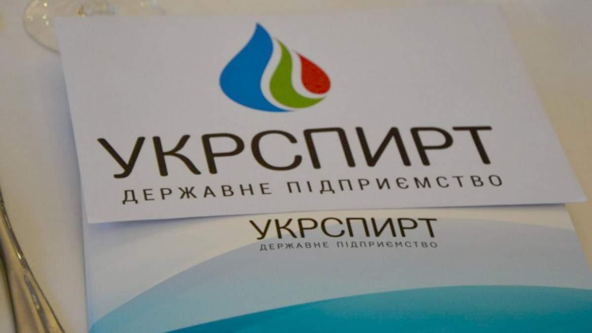 Укрспирт отримає нового керівника: Мінекономіки оголосило конкурс