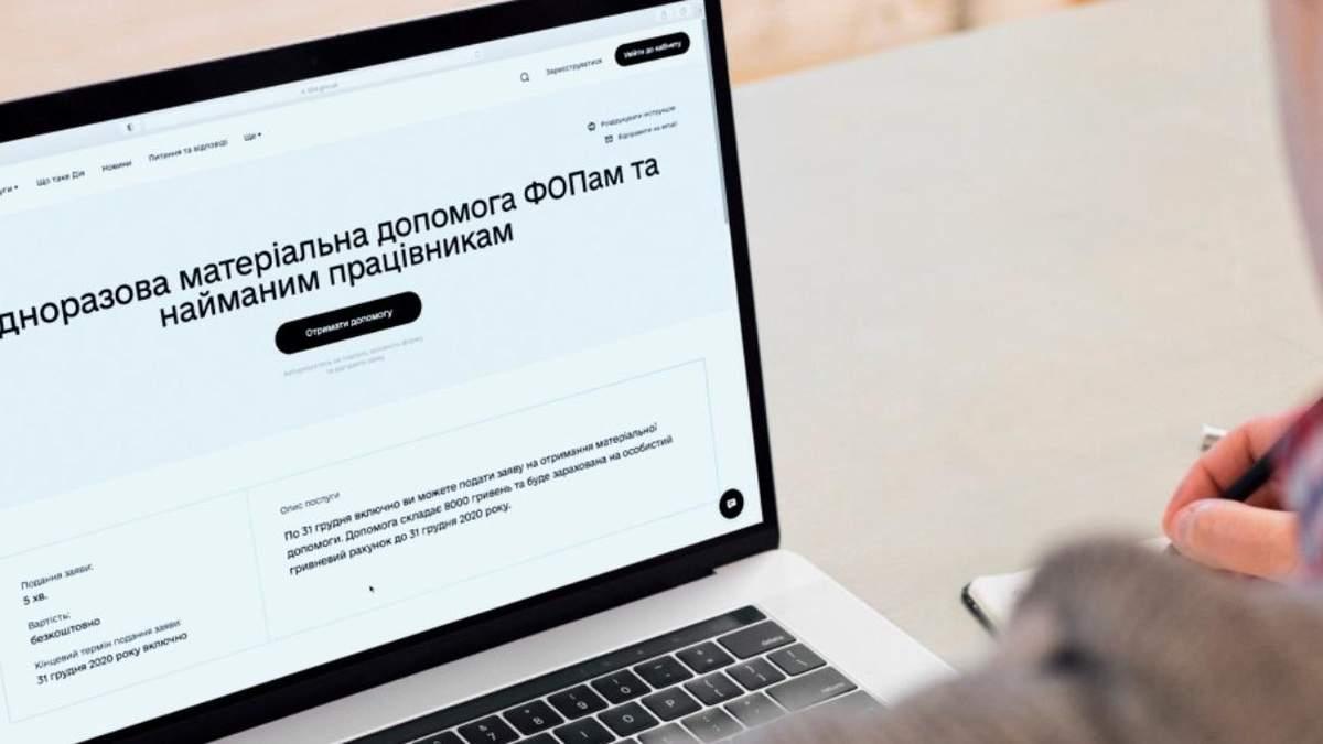 Українці зможуть отримати фінансову допомогу від уряду