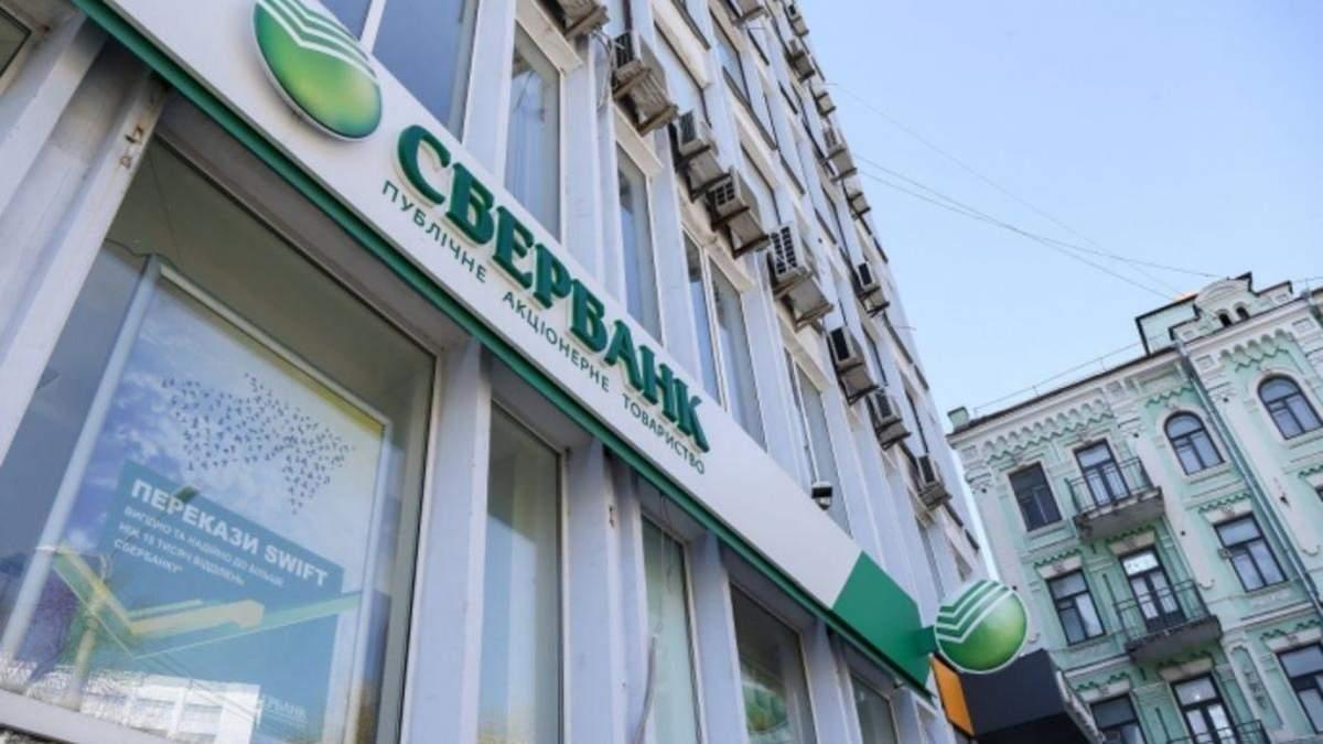 Российский Сбербанк отказаться от доменного имени sberbank.ua