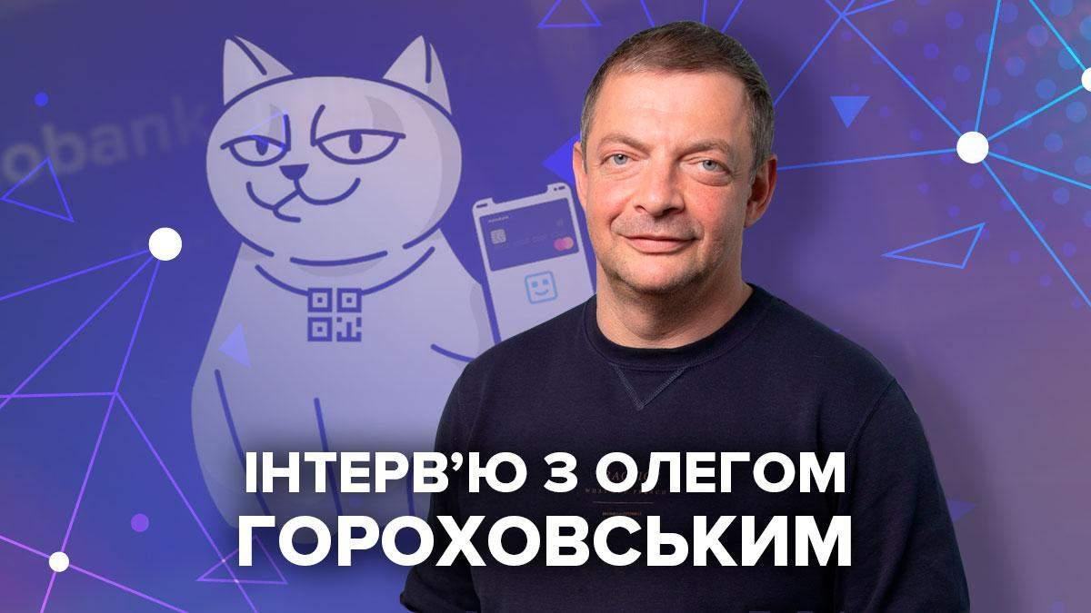 Інтерв'ю зі співзасновником Monobank Олегом Гороховським