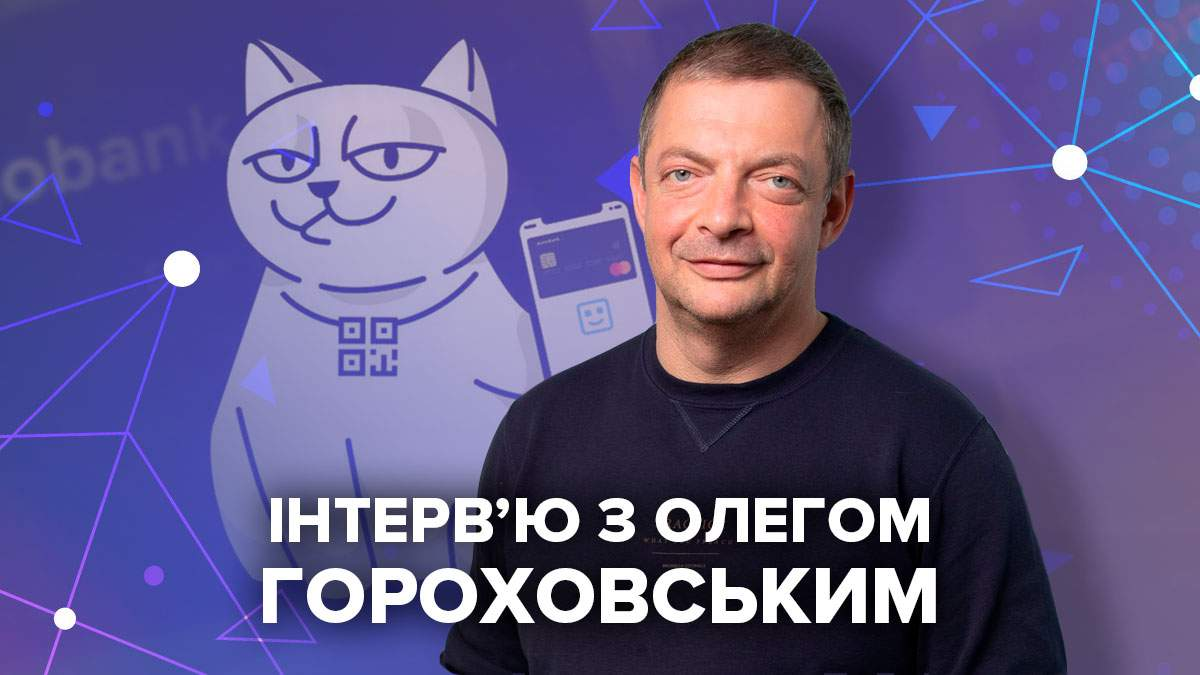 Интервью с соучредителем Monobank Олегом Гороховским