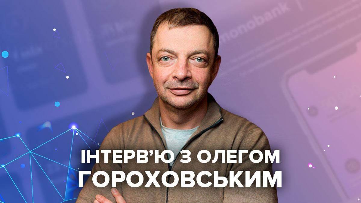 Про проблеми Monobank, кредити та карантин: інтерв'ю з Гороховським