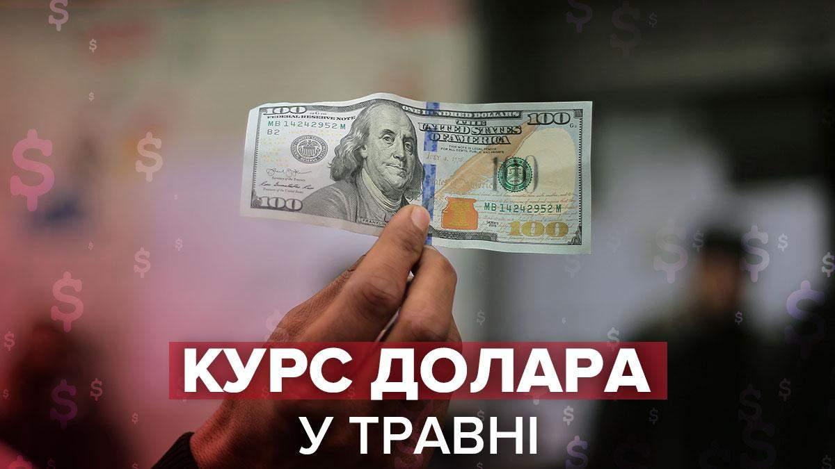 Курс долара з 25 по 28 травня 2021: чому долар падає