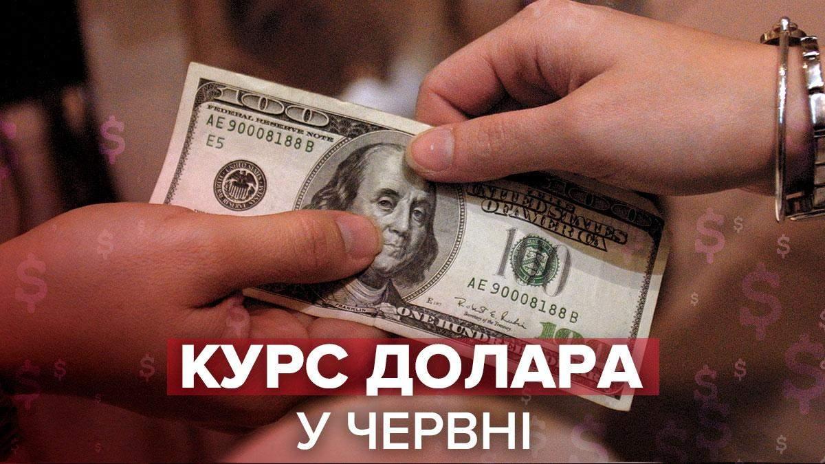 Курс долара з 1 по 4 червня 2021: чому долар росте
