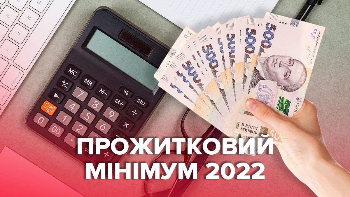 Прожитковий мінімум підвищать у 2021 – 2031: як це вплине на пенсії, зарплати та штрафи