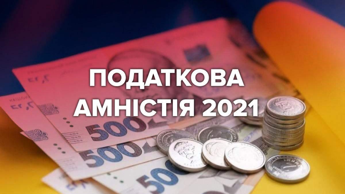 Податкова амністія 2021 року: як і хто повинен скористатися