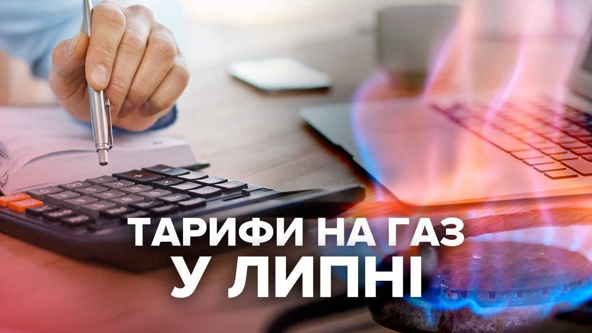 Тариф на газ у липні 2021 в Україні для населення