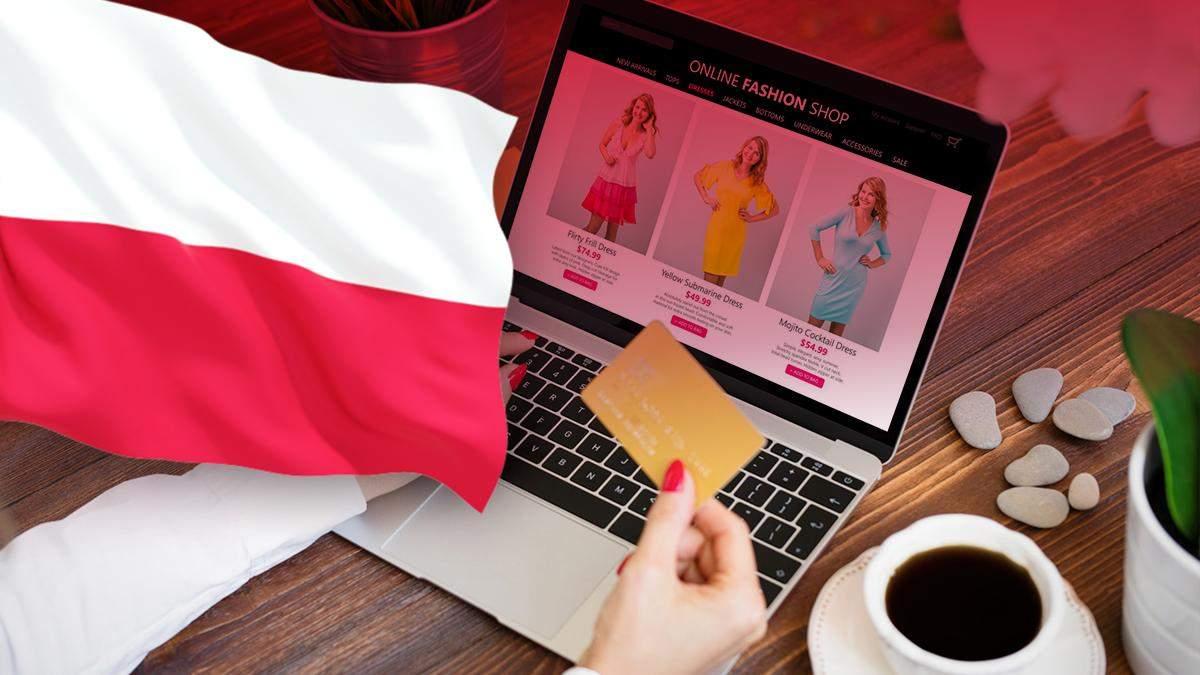 Як купувати речі на польських сайтах з України