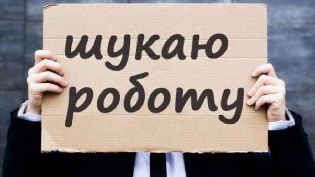 Безробіття в Україні досягло рекордного за 4 роки показника