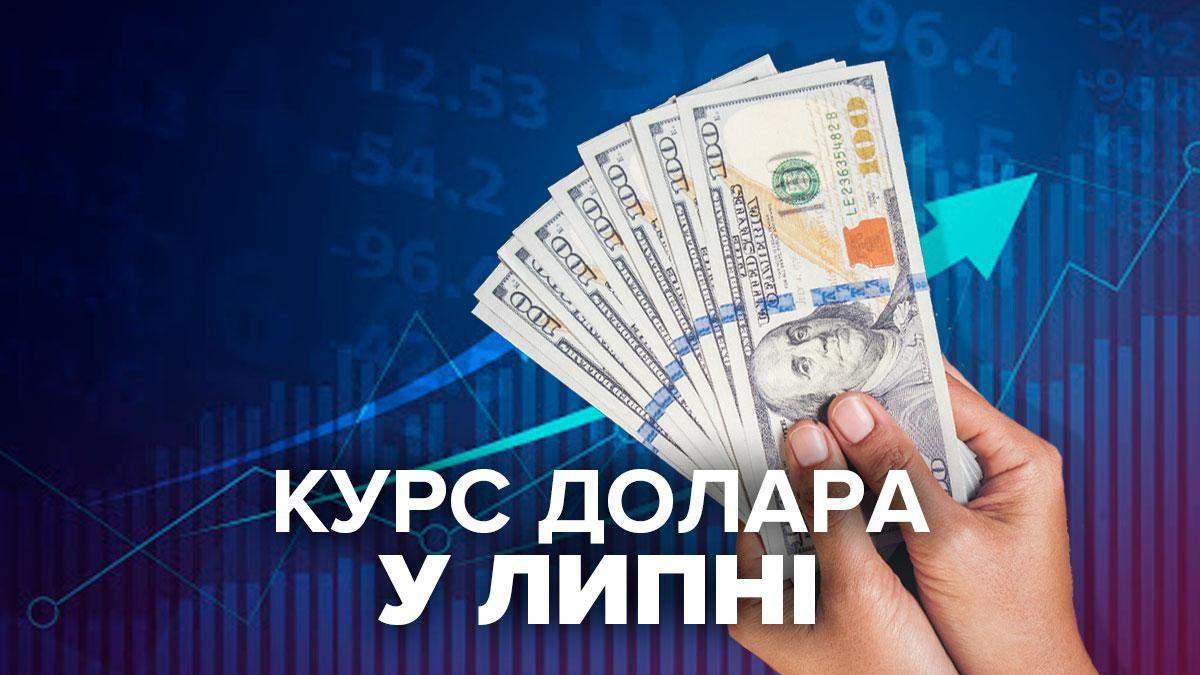 Курс долара на початку липня 2021: купувати чи продавати долар