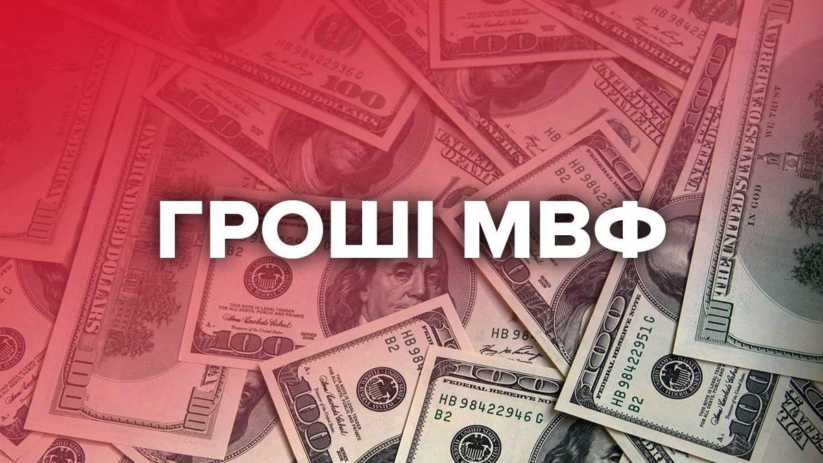 Получит ли Украина транш МВФ в 2021 году