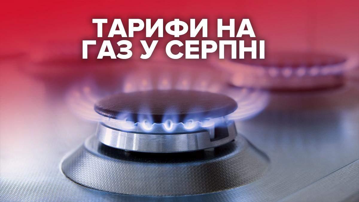 Тариф на газ у серпні 2021 в Україні для населення