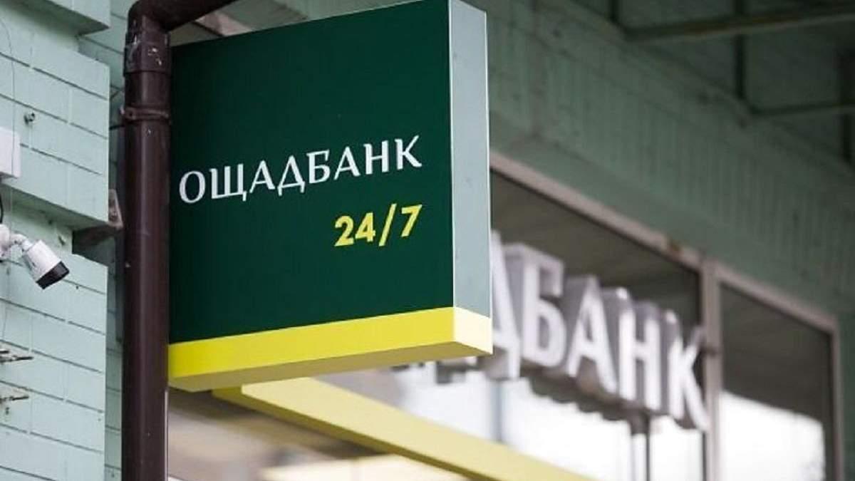 Правительство сделало важный шаг для приватизации Ощадбанка