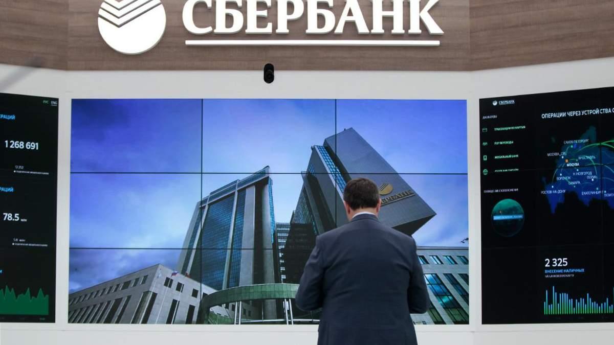 """Російський """"Сбербанк"""" програв: йому заборонили використовувати свою назву в Україні - Україна новини - 24 Канал"""