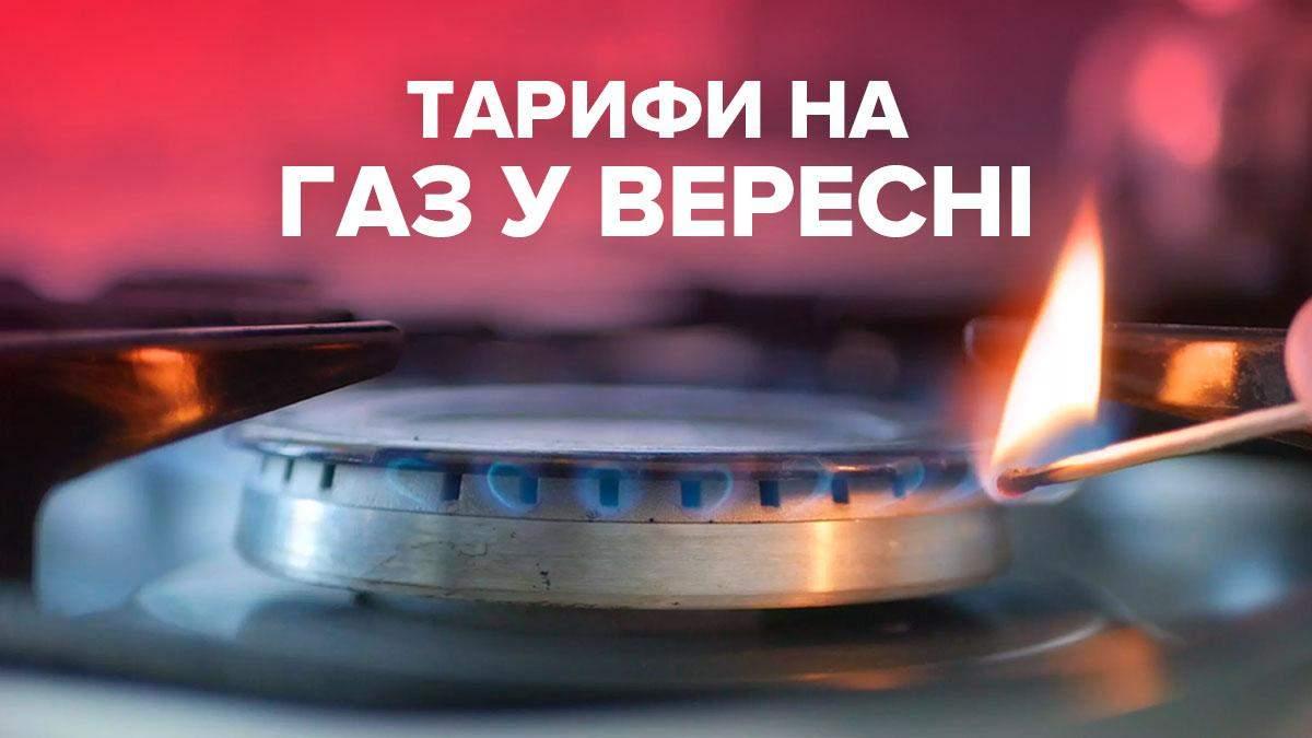Цена на газ с 1 сентября 2021 в Украине: тариф для населения