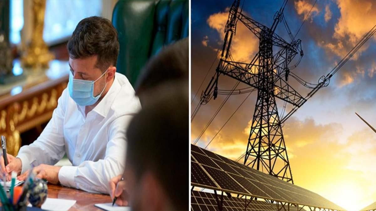 Зеленський ввів в дію рішення РНБО про загрози в енергетиці:  які доручення Кабміну - Економічні новини України - Економіка