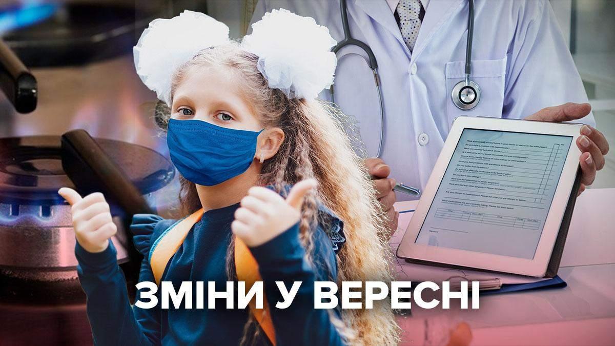 Що чекає у вересні 2021 в Україні: всі важливі зміни та події