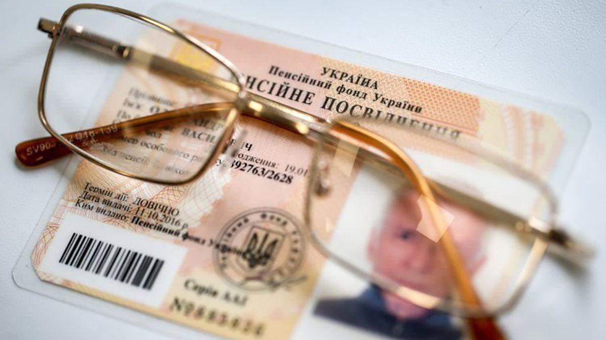 Дата щорічної ідексації пенсій: Рада попередньо підтримала ініціативу - Економіка