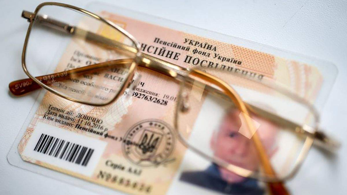 Дата ежегодной индексации пенсий: Рада предварительно поддержала инициативу