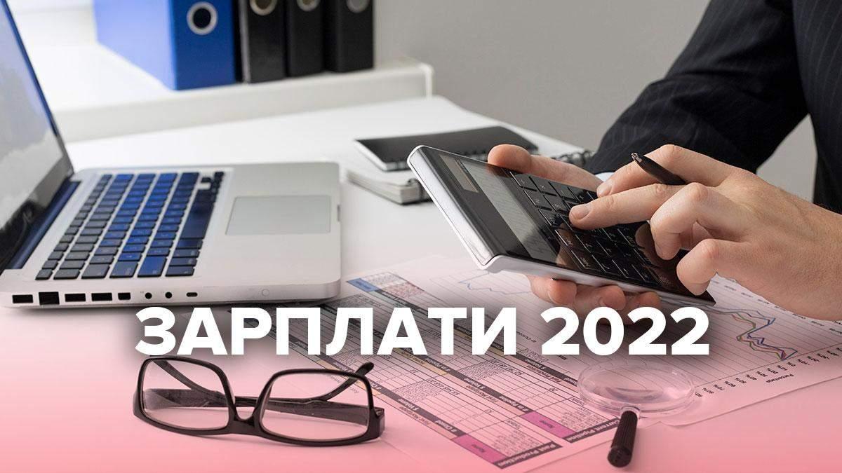 Мінімальна зарплата в Україні 2022: таблиця – розмір, наслідки підвищення