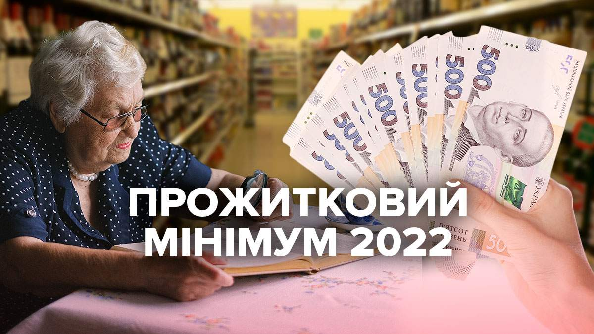Прожиточный минимум 2022, Украина: пенсия, соцвыплаты, зарплата