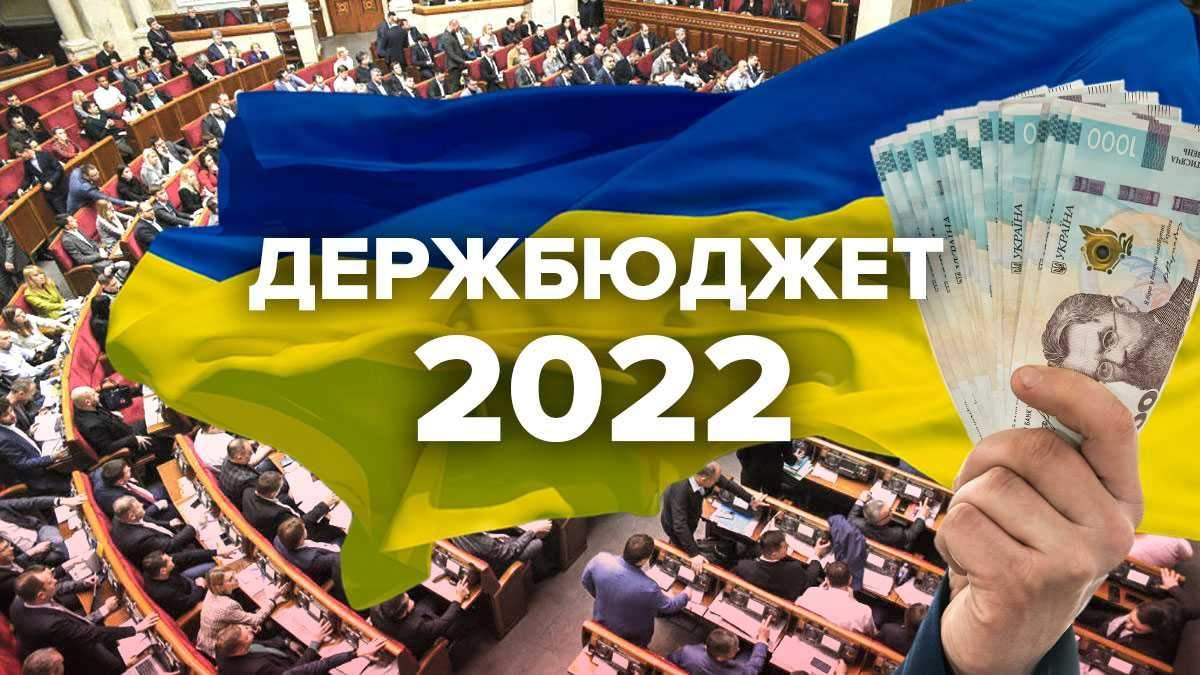 Яким буде бюджет-2022