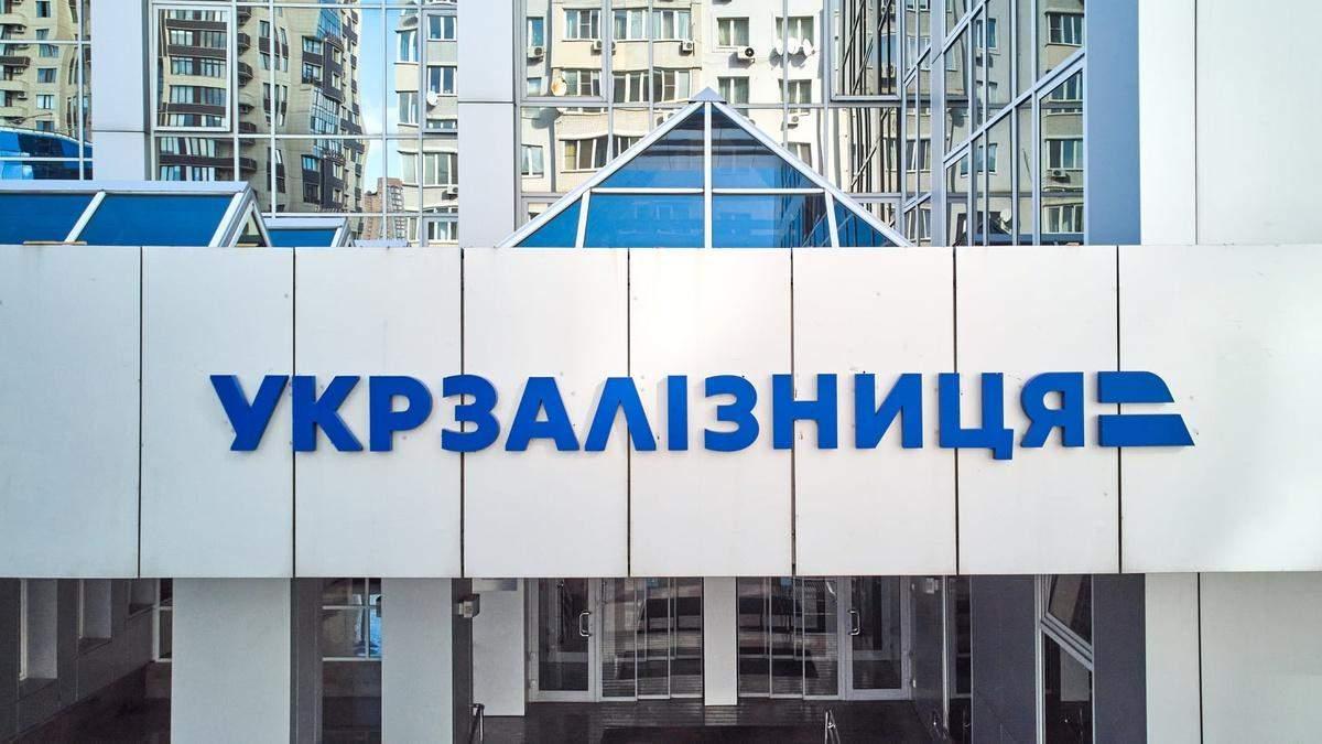 """Аудит """"Укрзализныци"""": обнаружено на более чем 60 миллиардов финансовых нарушений и рисков - Экономические новости Украины - Экономика"""
