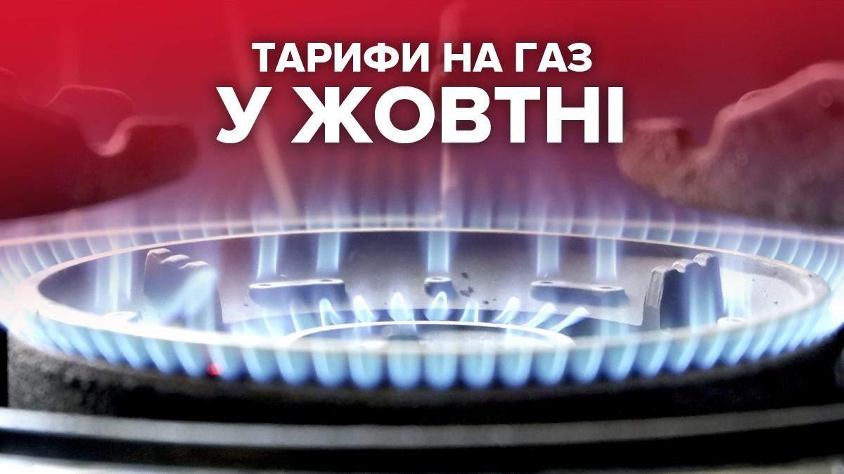 Ціна на газ з 1 жовтня 2021 в Україні: тариф для населення