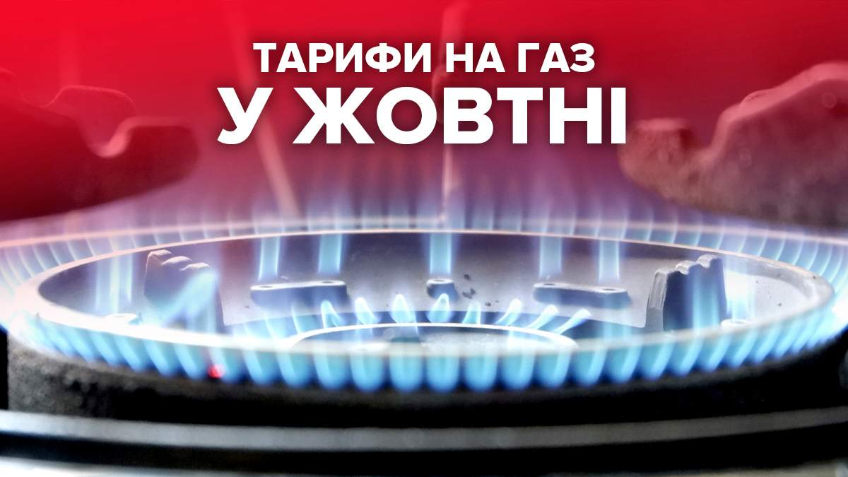 Цена на газ с 1 октября 2021 в Украине: тариф для населения