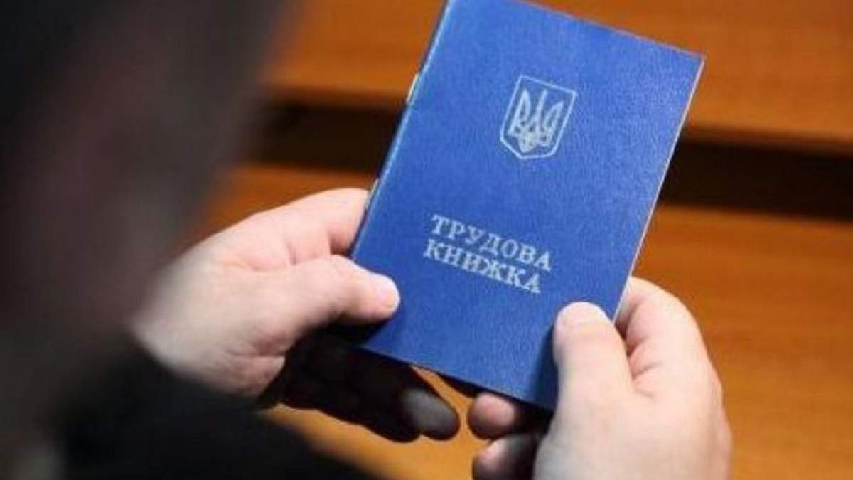 Без трудовой книжки работают примерно 3 миллиона украинцев: в каких областях больше всего